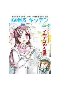 KANMUS キッチンvol.2 いかなごのくぎ煮