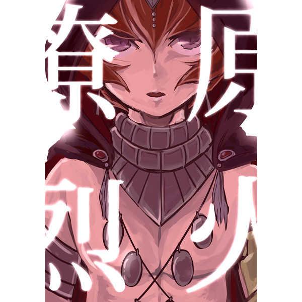 燎原烈火 [くろしろく(なゆ汰)] 遊戯王