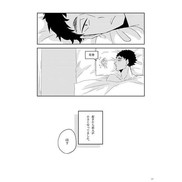 松川 ハイキュー