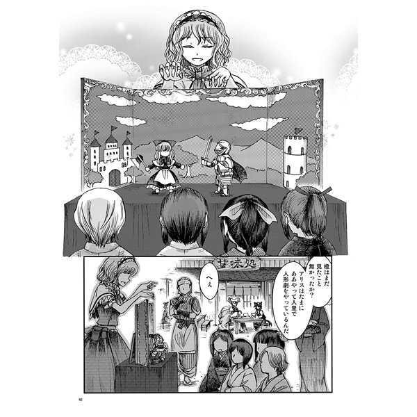 八雲家では日常茶飯事です。vol.4
