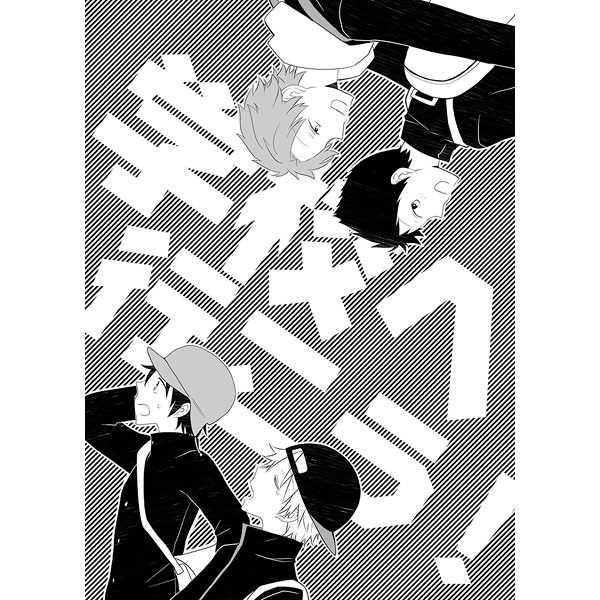 学校へ行こう! [ricochet(タカシナ)] ワールドトリガー