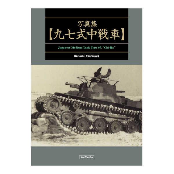 写真集 九七式中戦車 [伊太利堂(Kazunori Yoshikawa)] ミリタリー