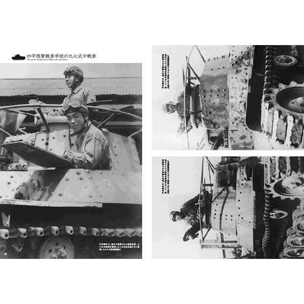 写真集 九七式中戦車