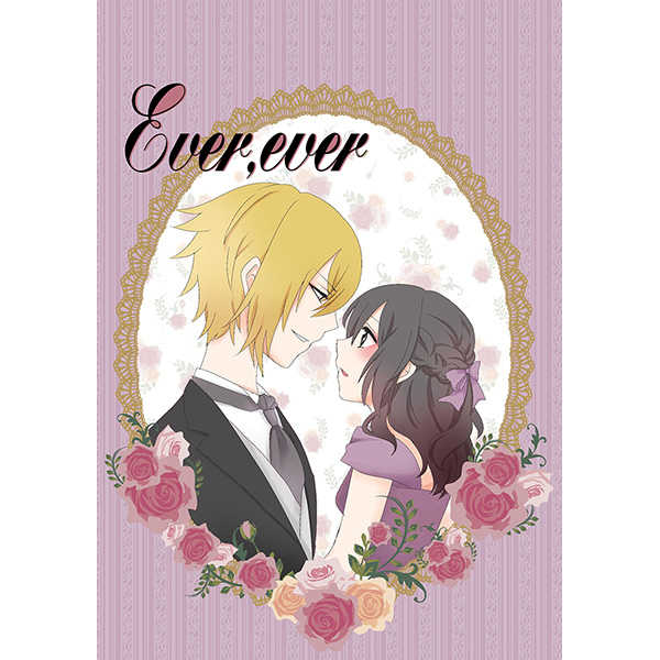Ever,ever [黒猫と金平糖。(鈴花)] 薄桜鬼