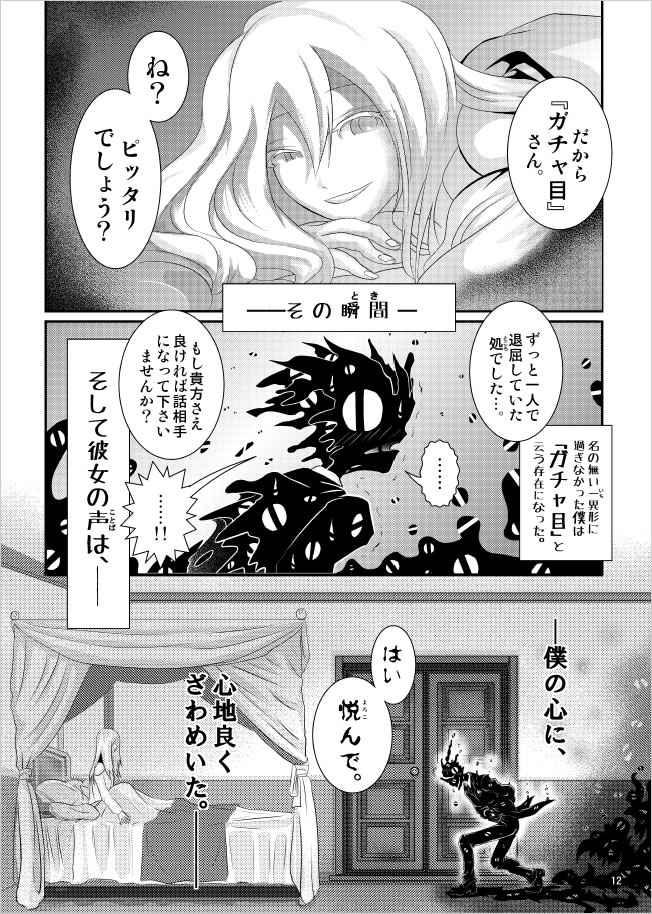恋する異形と籠の姫・前編 【Vol.1】(再々版)