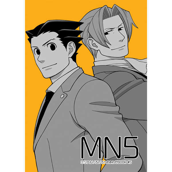 MN5 [UC(うにこ)] 逆転裁判