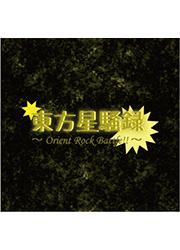 東方星騒録 ~ Orient Rock Battle!! ~