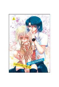 LOVE or MONEY 貧乏少女の青空教室