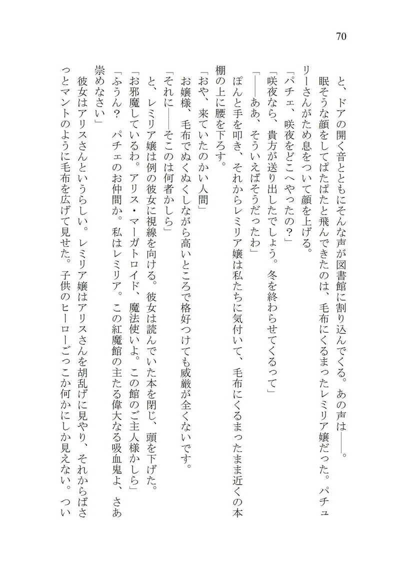 こちら秘封探偵事務所 妖々夢編
