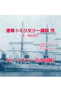 進撃!ミリタリー講談 弐 「ゼーアドラー号の冒険」