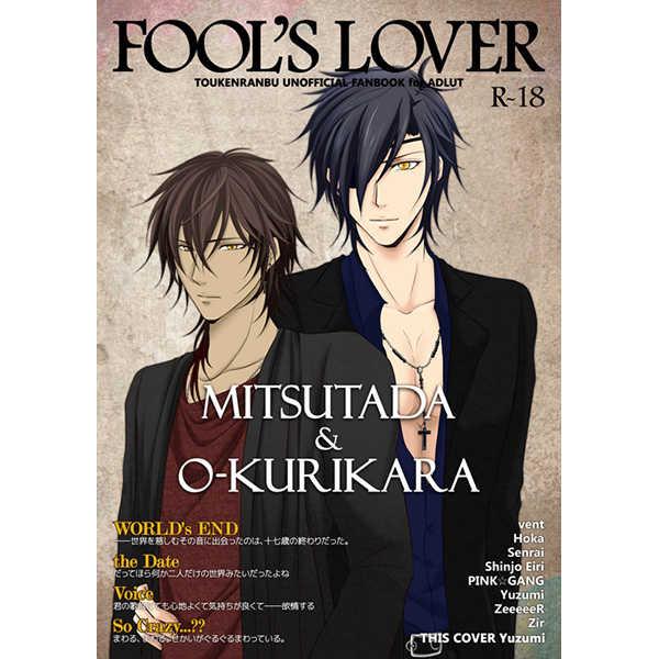 FOOL'S LOVER [ZeeeeeR(ぢる)] 刀剣乱舞