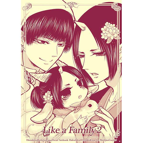 Like a Family 2 [西のグスタフ(雑種犬)] 鬼灯の冷徹