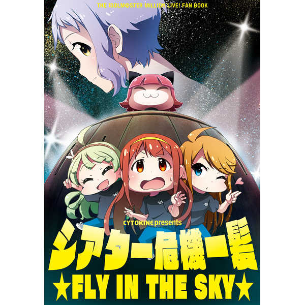シアター危機一髪 FLY IN THE SKY