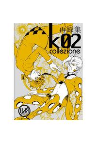 k02再録集