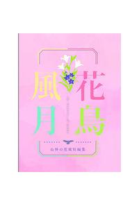花鳥風月~山神の花嫁短編集