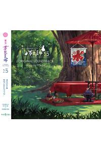 東方夢想夏郷2.5 サウンドトラック