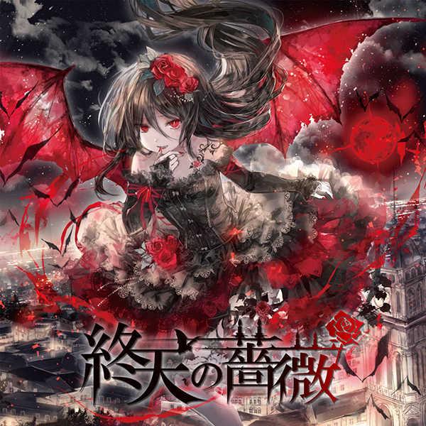 終天の薔薇 [エミルの愛した月夜に第III幻想曲を(サラ)] オリジナル