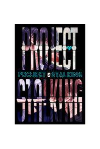 プロジェクト・ストーキング2