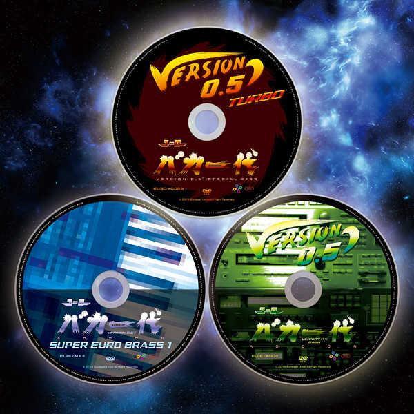 【新作旧作セット】【特典付き】ユーロバカ一代 VERSION 0.5 DASH + VERSION 0.87 ADD-ON SOUND SUPER EURO BRASS 1 [Eurobeat Union(DJ Command)] オリジナル