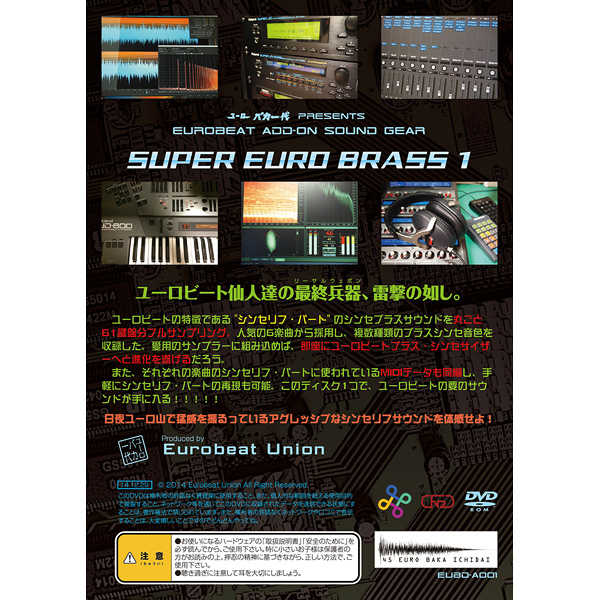 【新作旧作セット】【特典付き】ユーロバカ一代 VERSION 0.5 DASH + VERSION 0.87 ADD-ON SOUND SUPER EURO BRASS 1