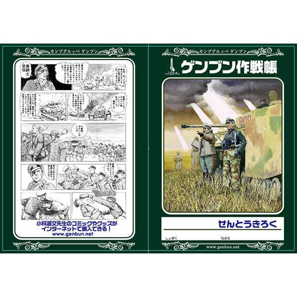 ゲンブン作戦帳 せんとうきろく  [ゲンブンゲームズ(小林源文)] ミリタリー