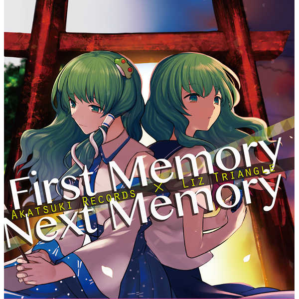 First Memory / Next Memory