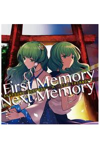 First Memory / Next Memory