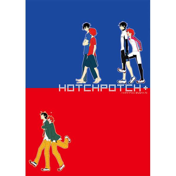 HOTCHPOTCH+ [ハチポチ(池澤)] 弱虫ペダル