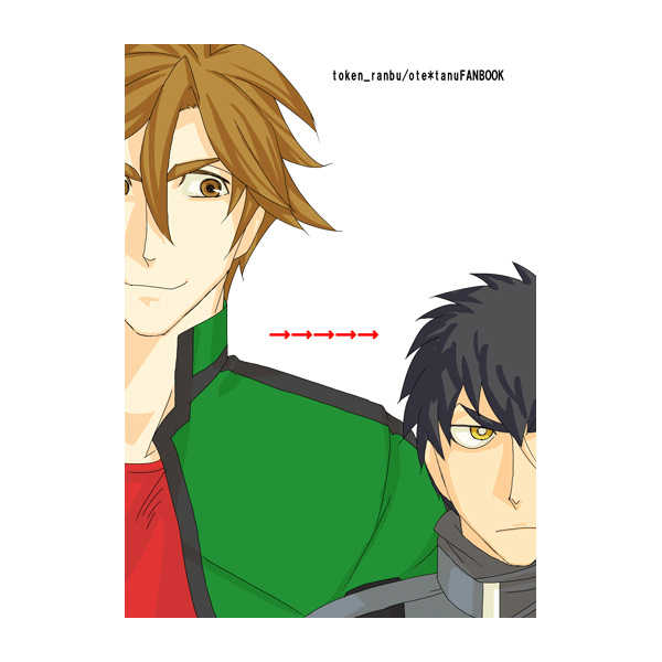 →→→→→ [→→→→→(芝)] 刀剣乱舞