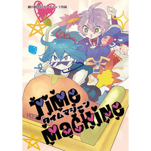細川組中心オールキャラ再録 TIME MACHINE
