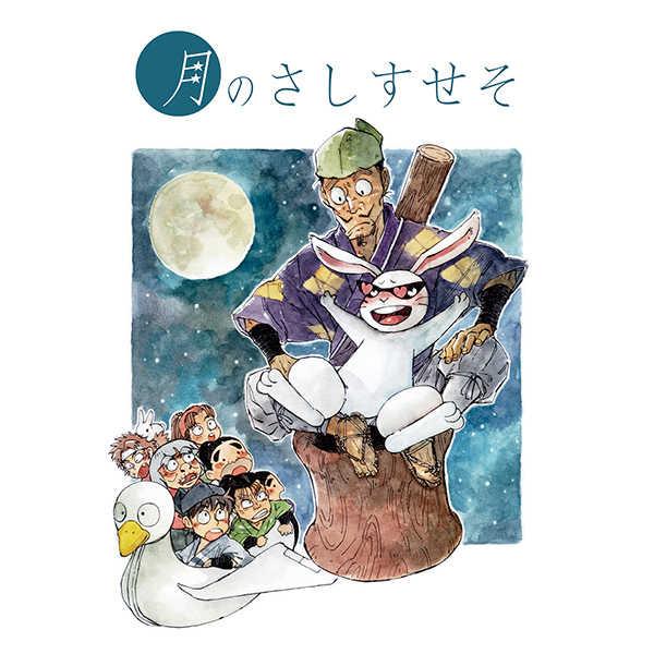 月のさしすせそ [10818(やぐ)] 落第忍者乱太郎