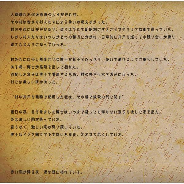 前衛歌劇団 イデア座 ~人殺しヴィレッジ~ side:idea