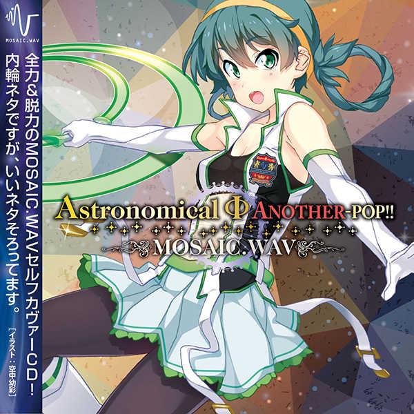 AstronomicalΦANOTHER-POP!! [SEQUENCE(柏森進(MOSAIC.WAV))] オリジナル