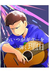 あいつがギターを弾く理由