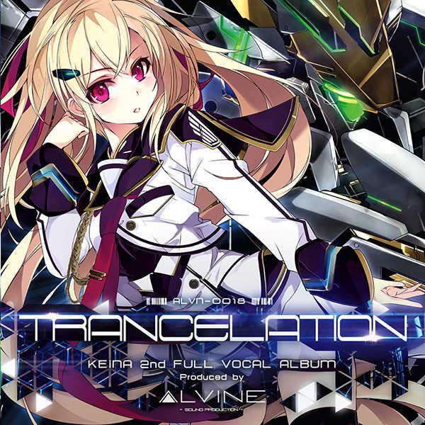 TRANCELATION [ALVINE(琉姫アルナ)] オリジナル