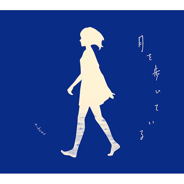 【初回生産限定盤】月を歩いている