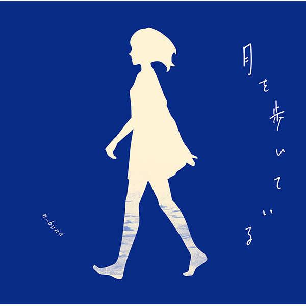 【通常盤】月を歩いている [U&R Records(n-buna)] VOCALOID