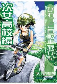 びわっこ自転車旅行記次女高校編
