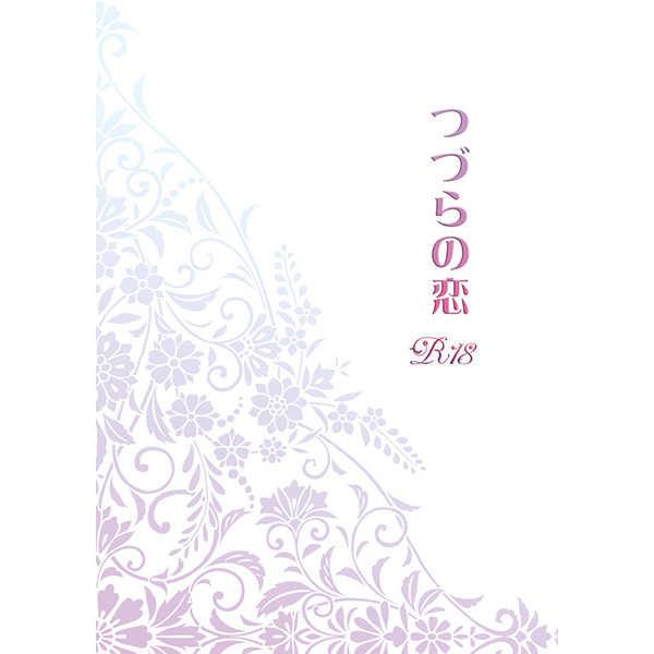 つづらの恋 [Cord 0118(蒼瑠りき)] 刀剣乱舞