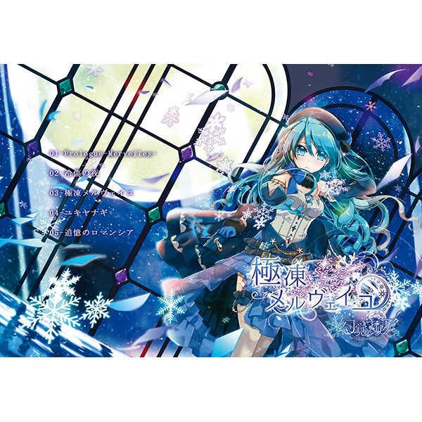 極凍メルヴェイユ [幻覚アリア(yukki#)] オリジナル