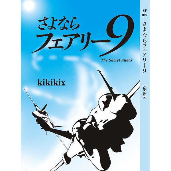 さよならフェアリー9 [ううん酸(kikikix)] マクロスシリーズ
