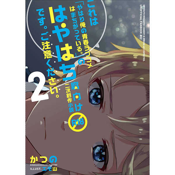 これは「やはり俺の青春ラブコメはまちがっている。」のはやはち腐向け二次創作小説R18です。ご注意ください。2 [人間めんどくせえ(かつの)] やはり俺の青春ラブコメはまちがっている