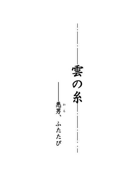 雲の糸――悪男、ふたたび [そね家(曽根スウプ)] ダイヤのA