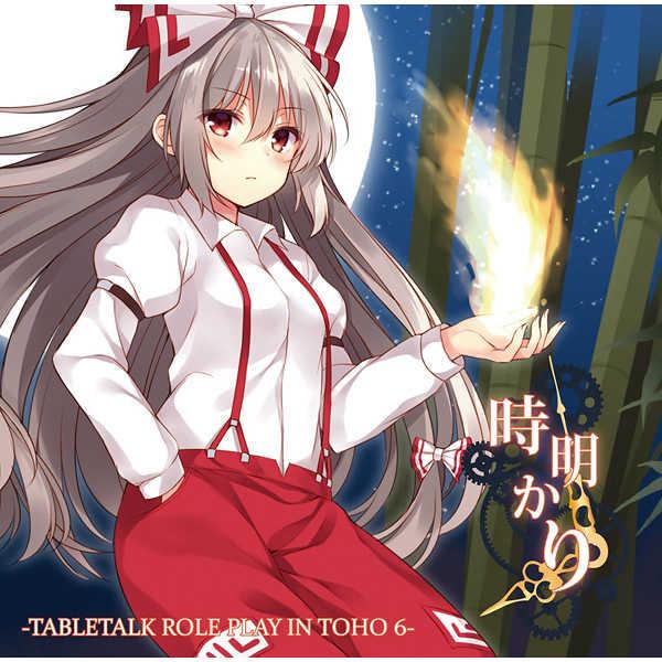時明かり -TABLETALK ROLE PLAY IN TOHO 6-