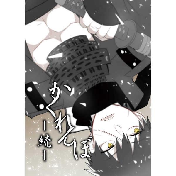 かくれんぼ-続- [たさば(シメサバ)] 刀剣乱舞