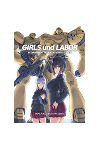 GIRLS und LABOR ESTABLISHMENT DATA BOOK REVISESD EDITION