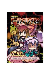 幻想郷アームレスリング大会Vol.14
