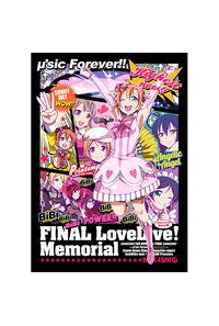 ファイナルラブライブ!Memorial