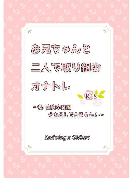 お兄ちゃんと二人で取り組むオナトレ ~祝 童貞卒業編 ナカ出しできるもん!~