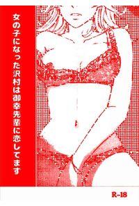 女の子になった沢村は御幸先輩に恋してます
